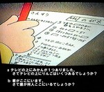 【アニメ・お笑い】ドラえもん 衝撃!のび太はこんなに難しいテストを受けている.jpg
